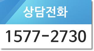 배너1-상담전화.png