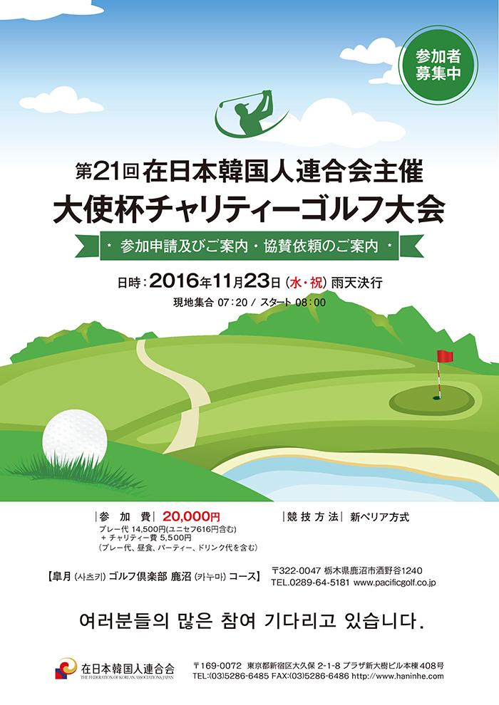 20161123한인회 골프대회(700).jpg