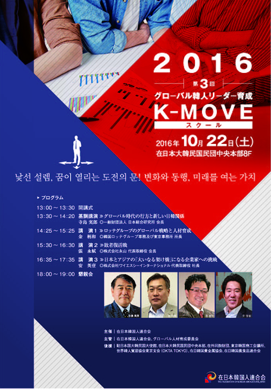 k-move_poster_light-.jpg