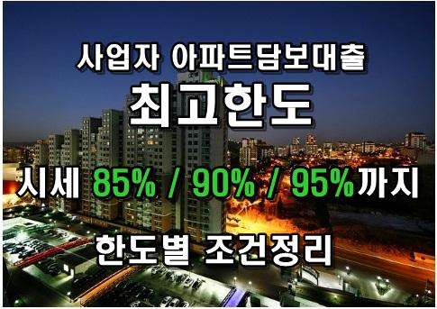 아파트담보대출최고한도1.jpg