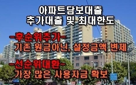 후순위아파트담보대출한도b6.jpg