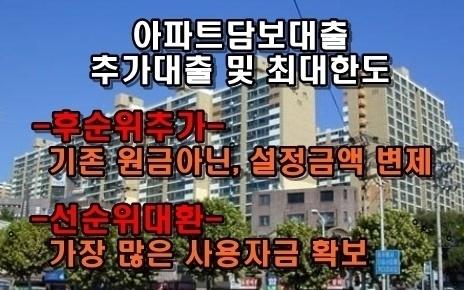 후순위아파트담보대출한도상품정리07217.jpg