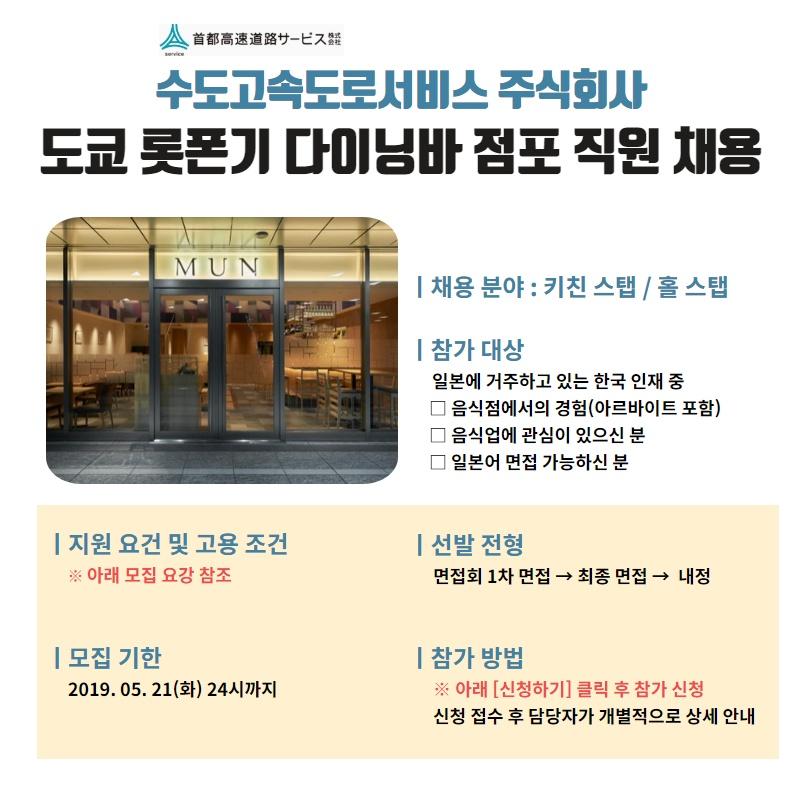5월25일 제4차 도쿄면접회_수도고속도로서비스.jpg