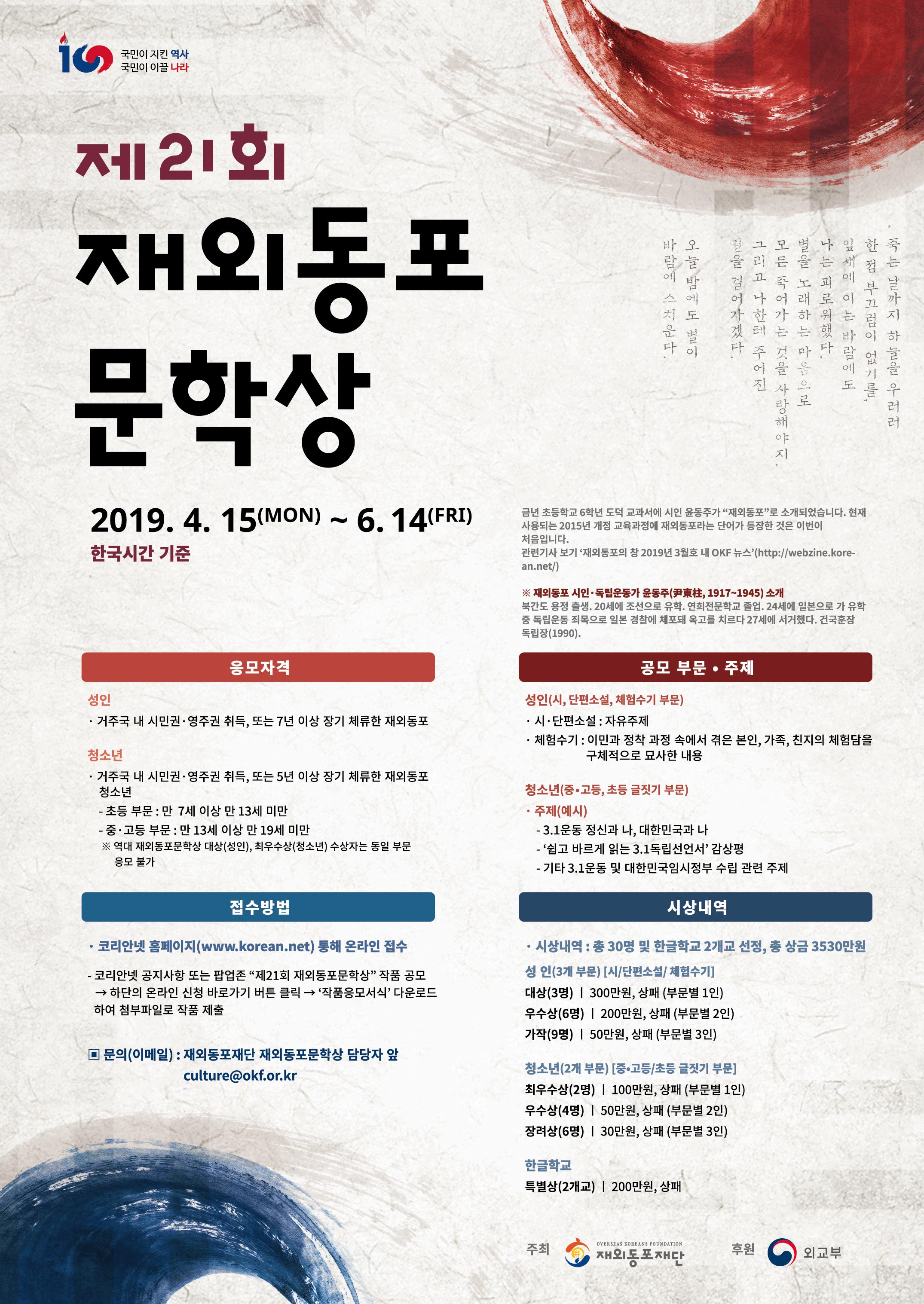 제21회 재외동포문학상_포스터.jpg