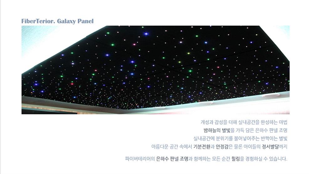 galaxypanel-02.jpg